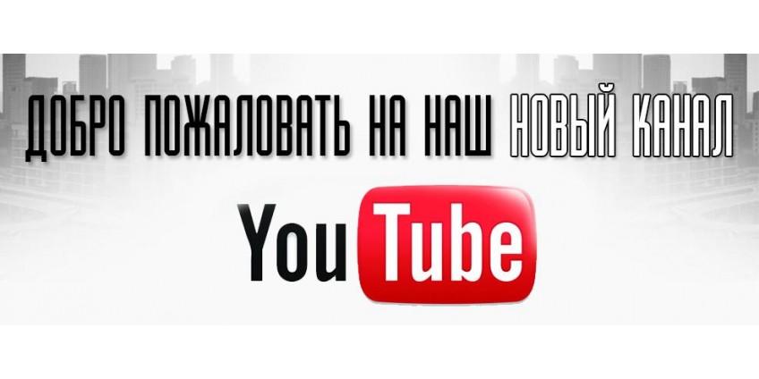 Добро пожаловать на новый канал компании на YouTube