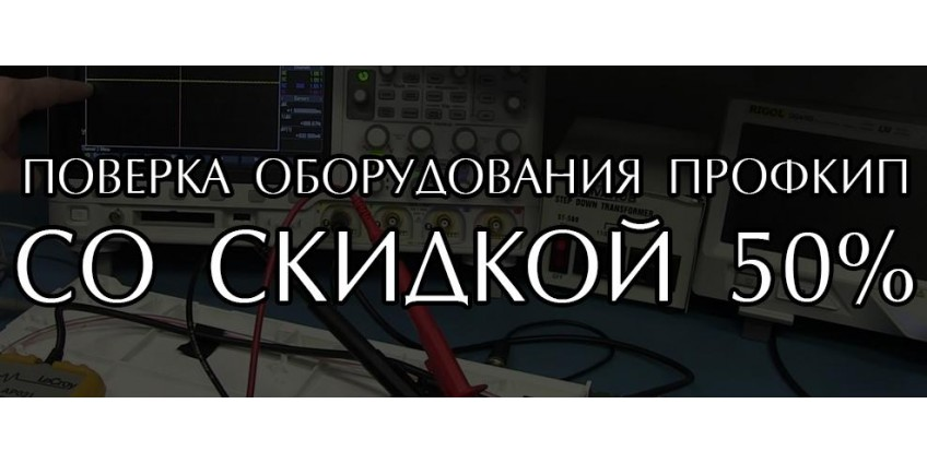 Поверка оборудования ПрофКиП со скидкой 50%