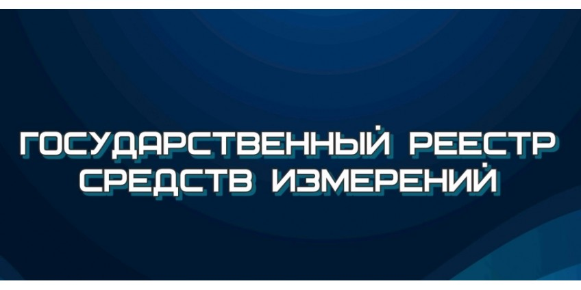 Ваттметры поглощаемой мощности ПрофКиП серии М3-5х внесены в Госреестр СИ РФ