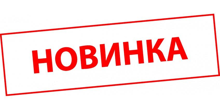 Новинки - омметры ПрофКиП